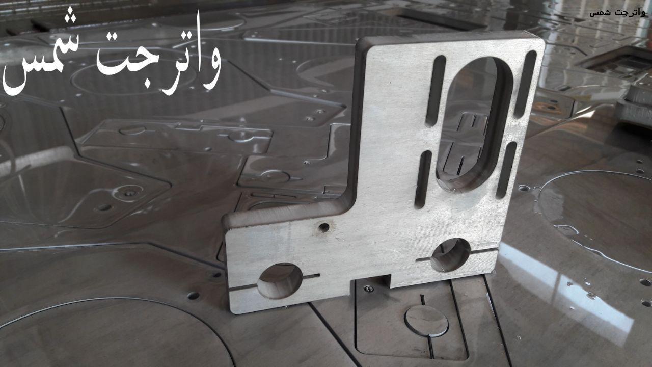 خدمات برش واترجت در تهران