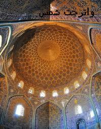 مسجد شیخ لطف اله